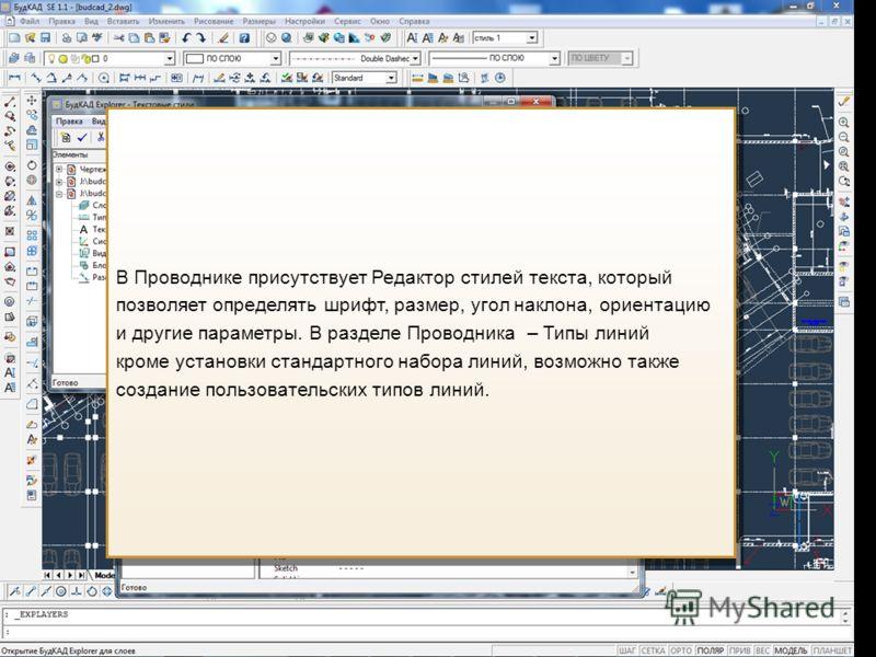 В Проводнике присутствует Редактор стилей текста, который позволяет определять шрифт, размер, угол наклона, ориентацию и другие параметры. В разделе Проводника – Типы линий кроме установки стандартного набора линий, возможно также создание пользовате