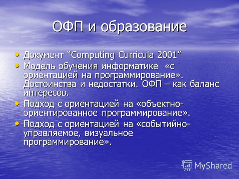 ОФП и образование Документ Computing Curricula 2001 Документ Computing Curricula 2001 Модель обучения информатике «с ориентацией на программирование». Достоинства и недостатки. ОФП – как баланс интересов. Модель обучения информатике «с ориентацией на
