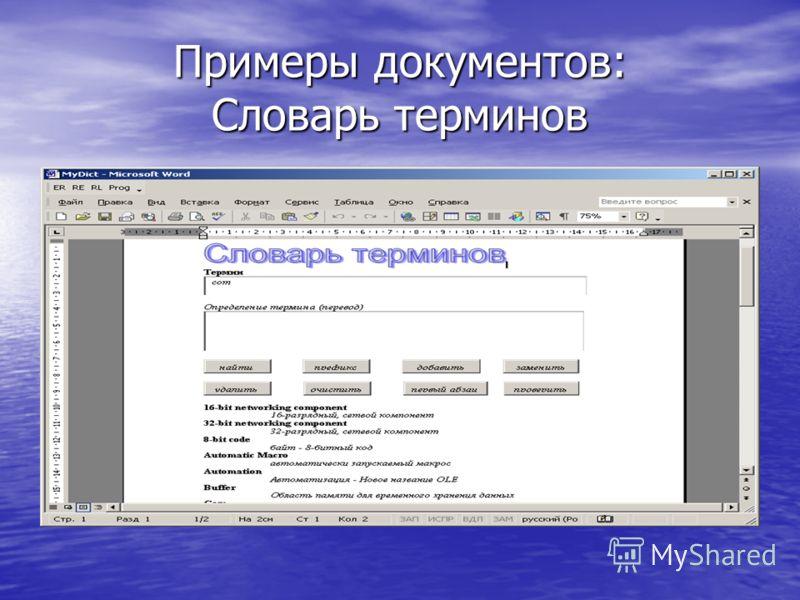 Примеры документов: Словарь терминов