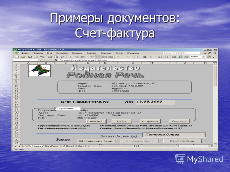 Примеры документов: Счет-фактура