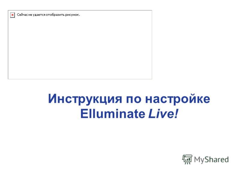 Инструкция по настройке Elluminate Live!