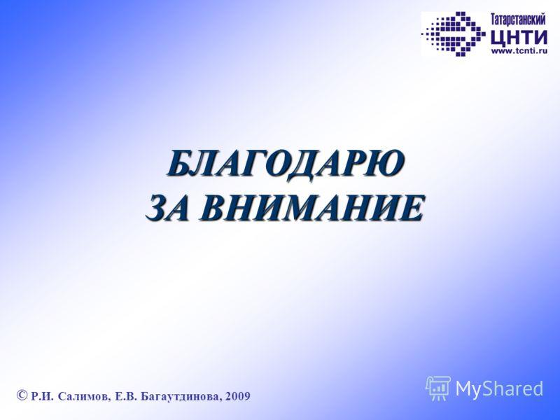 БЛАГОДАРЮ ЗА ВНИМАНИЕ © Р.И. Салимов, Е.В. Багаутдинова, 2009