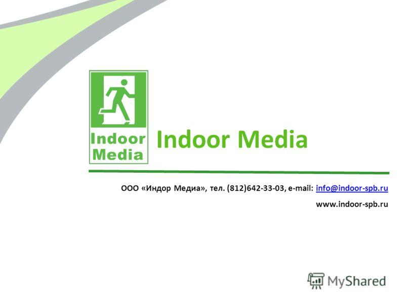 ООО «Индор Медиа», тел. (812)642-33-03, e-mail: info@indoor-spb.ruinfo@indoor-spb.ru www.indoor-spb.ru Indoor Media