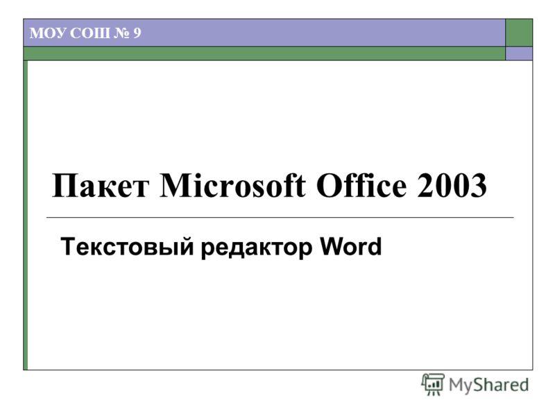 Информатика в школе www.klyaksa.netwww.klyaksa.net Пакет Microsoft Office 2003 Текстовый редактор Word МОУ СОШ 9