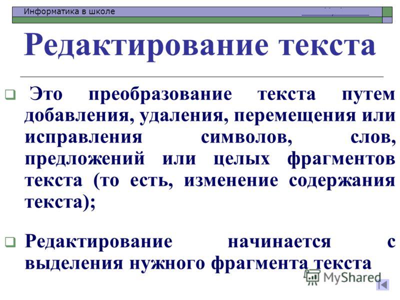 Информатика в школе www.klyaksa.netwww.klyaksa.net Редактирование текста Это преобразование текста путем добавления, удаления, перемещения или исправления символов, слов, предложений или целых фрагментов текста (то есть, изменение содержания текста);