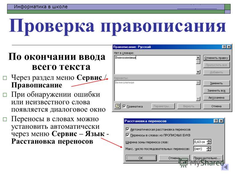 Информатика в школе www.klyaksa.netwww.klyaksa.net По окончании ввода всего текста Через раздел меню Сервис / Правописание При обнаружении ошибки или неизвестного слова появляется диалоговое окно Переносы в словах можно установить автоматически через