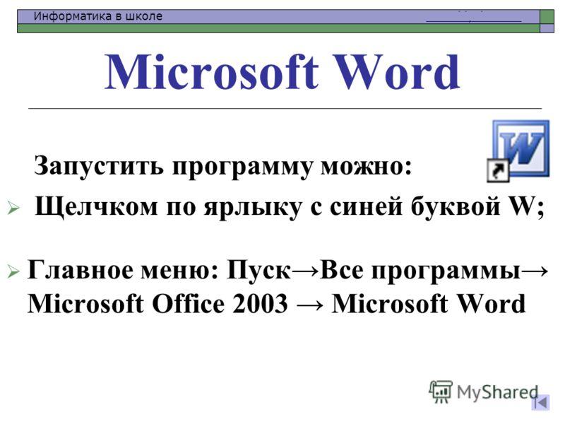 Информатика в школе www.klyaksa.netwww.klyaksa.net Microsoft Word Запустить программу можно: Щелчком по ярлыку с синей буквой W; Главное меню: ПускВсе программы Microsoft Office 2003 Microsoft Word