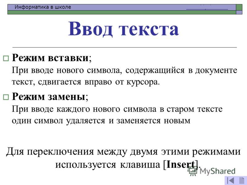 Информатика в школе www.klyaksa.netwww.klyaksa.net Режим вставки; При вводе нового символа, содержащийся в документе текст, сдвигается вправо от курсора. Режим замены; При вводе каждого нового символа в старом тексте один символ удаляется и заменяетс
