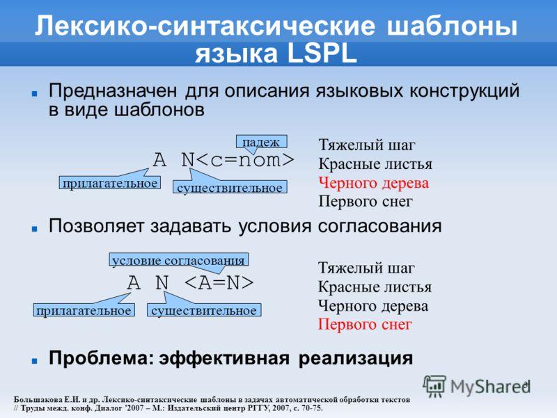 3 Лексико-синтаксические шаблоны языка LSPL Предназначен для описания языковых конструкций в виде шаблонов Позволяет задавать условия согласования Проблема: эффективная реализация Большакова Е.И. и др. Лексико-синтаксические шаблоны в задачах автомат