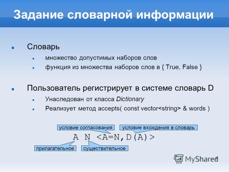 5 Задание словарной информации A N прилагательное существительное условие согласования условие вхождения в словарь Словарь множество допустимых наборов слов функция из множества наборов слов в { True, False } Пользователь регистрирует в системе слова