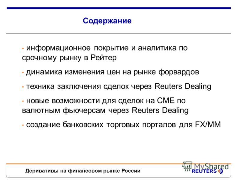 Деривативы на финансовом рынке России Торговля валютными производными через Рейтер Виктор РубцовКоммерческий директор РЕЙТЕР 14 сентября 2005 г.