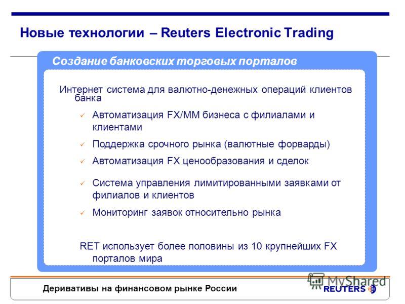 Подключение к CME FX через Рейтер - Прямой электронный доступ к рынку CME FX осуществляется при помощи авторизованной клиринговой компании на CME через Рейтер - Шаг 1 На сайте www.cmeonreuters.com находится список авторизованных клиринговых компанийw