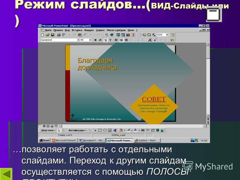 Режим слайдов…( ВИД-Слайды или ) …позволяет работать с отдельными слайдами. Переход к другим слайдам осуществляется с помощью ПОЛОСЫ ПРОКТУТКИ
