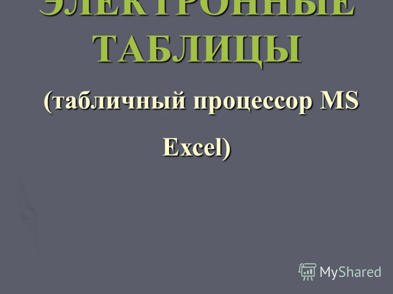 ЭЛЕКТРОННЫЕ ТАБЛИЦЫ (табличный процессор MS Excel)