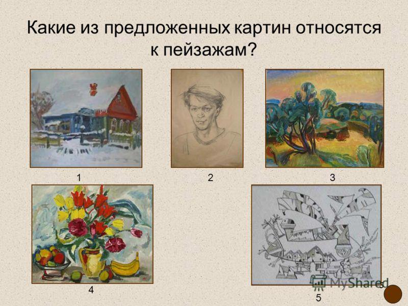 5 Какие из предложенных картин относятся к пейзажам? 13 4 2 5