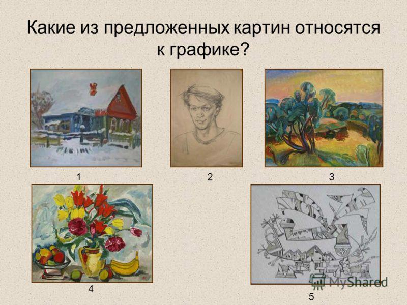 7 Какие из предложенных картин относятся к графике? 13 4 2 5