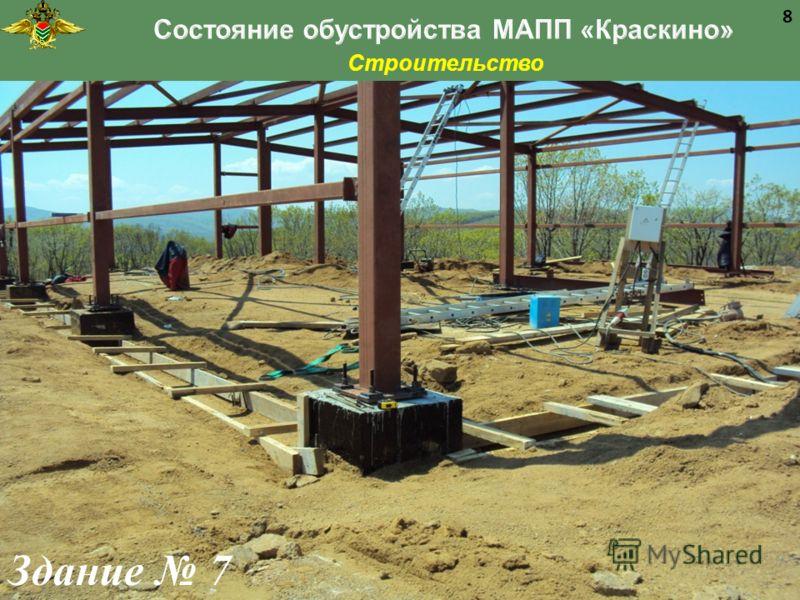 Строительство 8 Здание 7