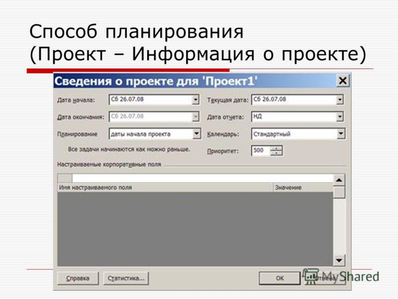 Способ планирования (Проект – Информация о проекте)