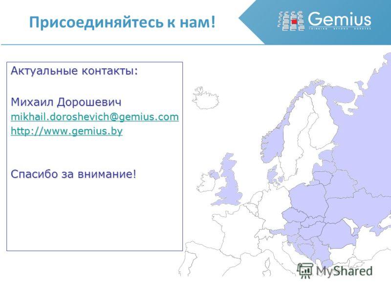 Актуальные контакты: Михаил Дорошевич mikhail.doroshevich@gemius.com http://www.gemius.by Спасибо за внимание! Присоединяйтесь к нам!