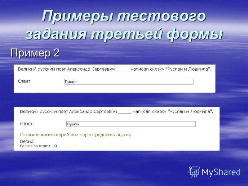 Примеры тестового задания третьей формы Пример 2