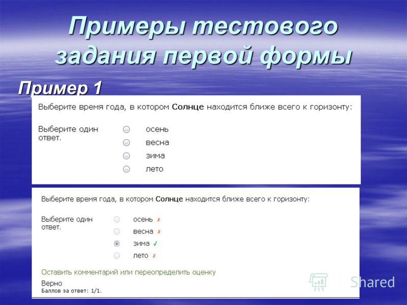 Примеры тестового задания первой формы Пример 1
