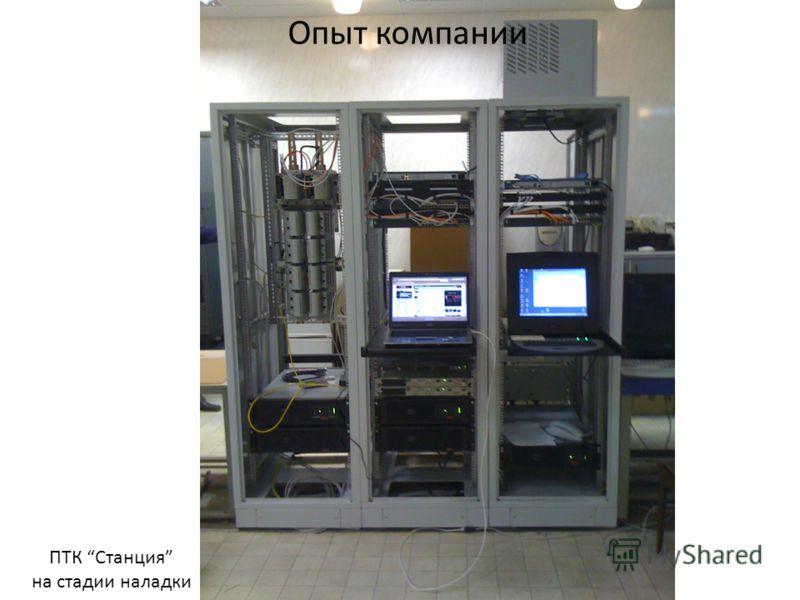 Опыт компании ПТК Станция на стадии наладки
