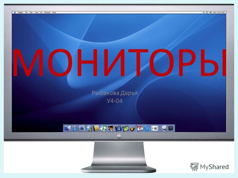 МОНИТОРЫ Рыбакова Дарья У4-04