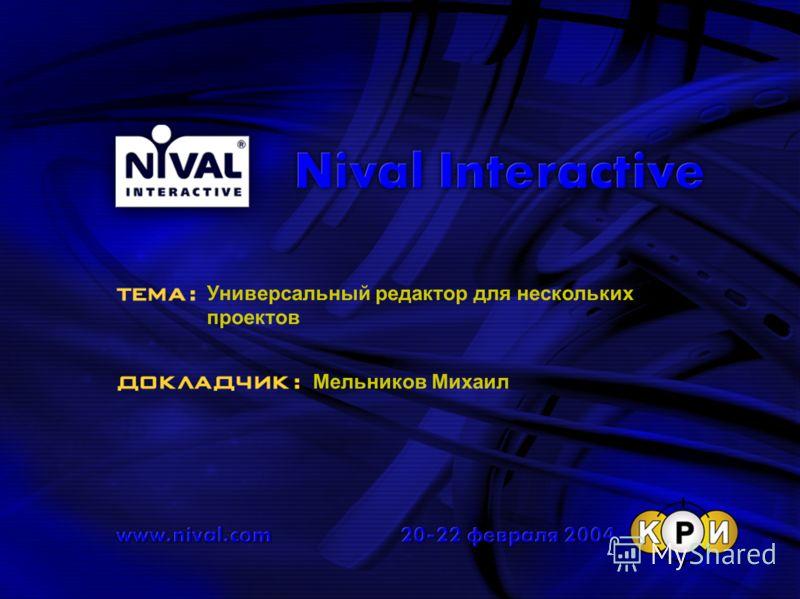Универсальный редактор для нескольких проектов Мельников Михаил