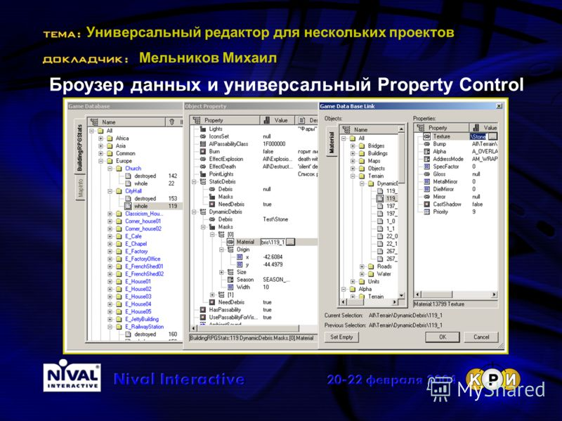 Универсальный редактор для нескольких проектов Мельников Михаил Броузер данных и универсальный Property Control
