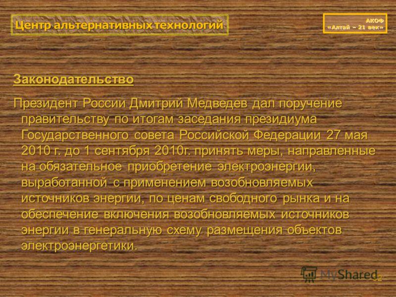 32 АКОФ «Алтай – 21 век» Законодательство Президент России Дмитрий Медведев дал поручение правительству по итогам заседания президиума Государственного совета Российской Федерации 27 мая 2010 г. до 1 сентября 2010г. принять меры, направленные на обяз