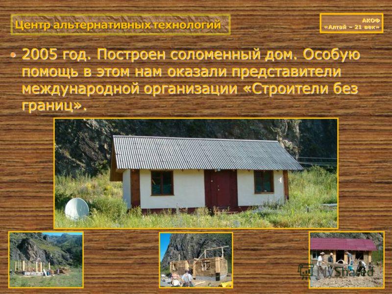2005 год. Построен соломенный дом. Особую помощь в этом нам оказали представители международной организации «Строители без границ». 2005 год. Построен соломенный дом. Особую помощь в этом нам оказали представители международной организации «Строители