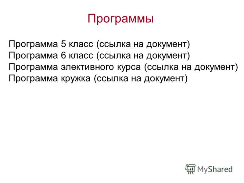 Программы Программа 5 класс (ссылка на документ) Программа 6 класс (ссылка на документ) Программа элективного курса (ссылка на документ) Программа кружка (ссылка на документ)