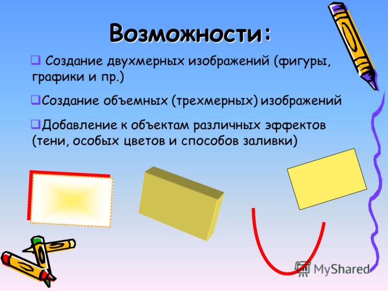 создание графики: