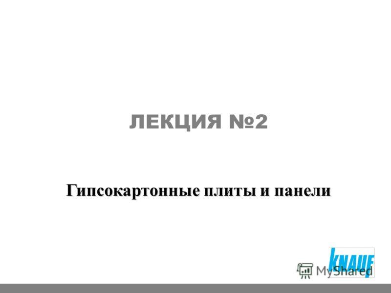 Гипсокартонные плиты и панели ЛЕКЦИЯ 2