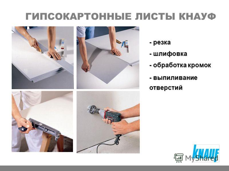 ГИПСОКАРТОННЫЕ ЛИСТЫ КНАУФ - резка - шлифовка - обработка кромок - выпиливание отверстий