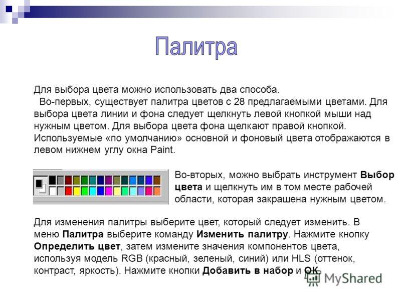 Для выбора цвета можно использовать два способа. Во-первых, существует палитра цветов с 28 предлагаемыми цветами. Для выбора цвета линии и фона следует щелкнуть левой кнопкой мыши над нужным цветом. Для выбора цвета фона щелкают правой кнопкой. Испол