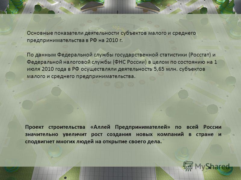 Основные показатели деятельности субъектов малого и среднего предпринимательства в РФ на 2010 г. По данным Федеральной службы государственной статистики (Росстат) и Федеральной налоговой службы (ФНС России) в целом по состоянию на 1 июля 2010 года в