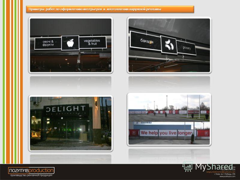 Примеры работ по оформлению интерьеров и изготовления наружной рекламы