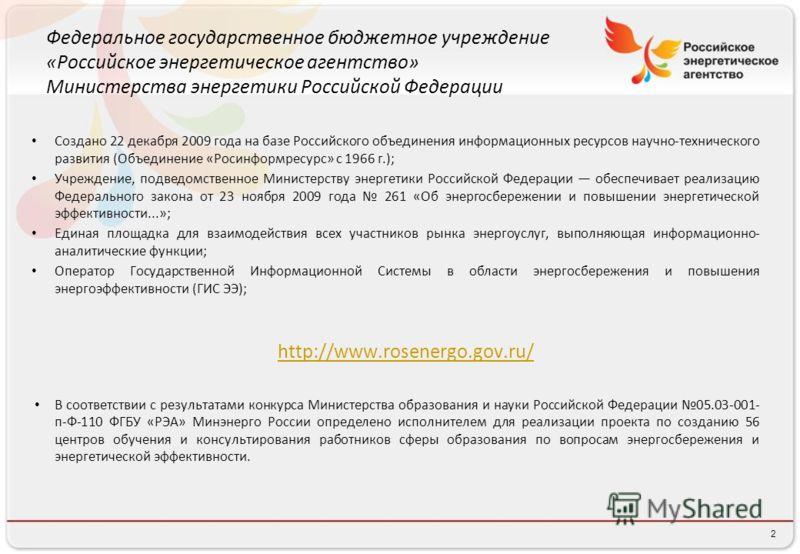 2 Федеральное государственное бюджетное учреждение «Российское энергетическое агентство» Министерства энергетики Российской Федерации Создано 22 декабря 2009 года на базе Российского объединения информационных ресурсов научно-технического развития (О
