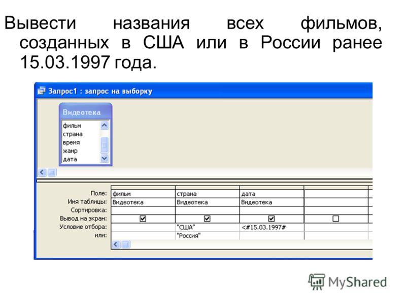 Вывести названия всех фильмов, созданных в США или в России ранее 15.03.1997 года.