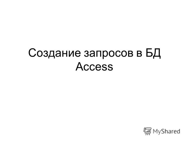 Создание запросов в БД Access
