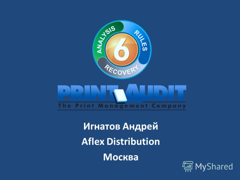Игнатов Андрей Aflex Distribution Москва