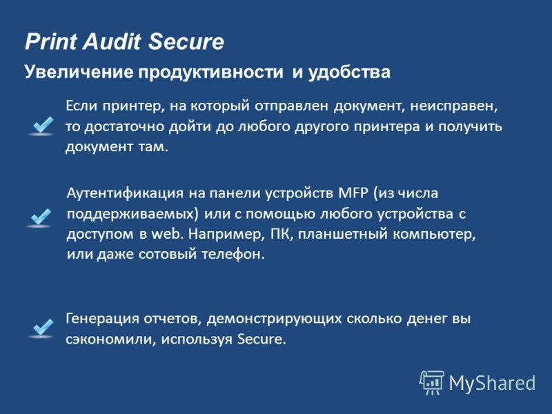 Print Audit Secure Аутентификация на панели устройств MFP (из числа поддерживаемых) или с помощью любого устройства с доступом в web. Например, ПК, планшетный компьютер, или даже сотовый телефон. Генерация отчетов, демонстрирующих сколько денег вы сэ