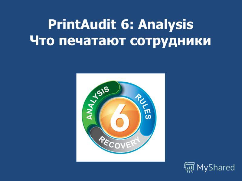 PrintAudit 6: Analysis Что печатают сотрудники