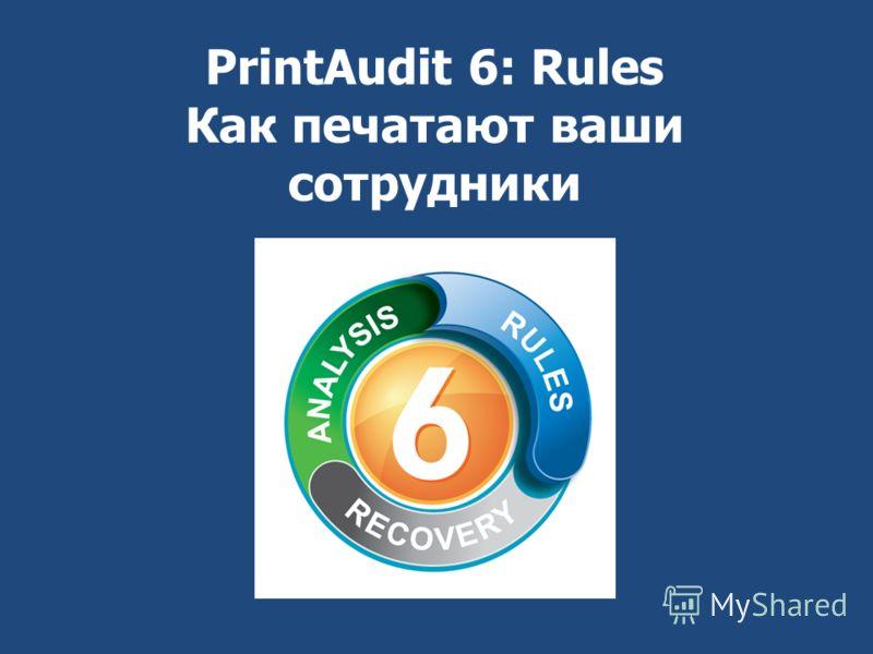 PrintAudit 6: Rules Как печатают ваши сотрудники