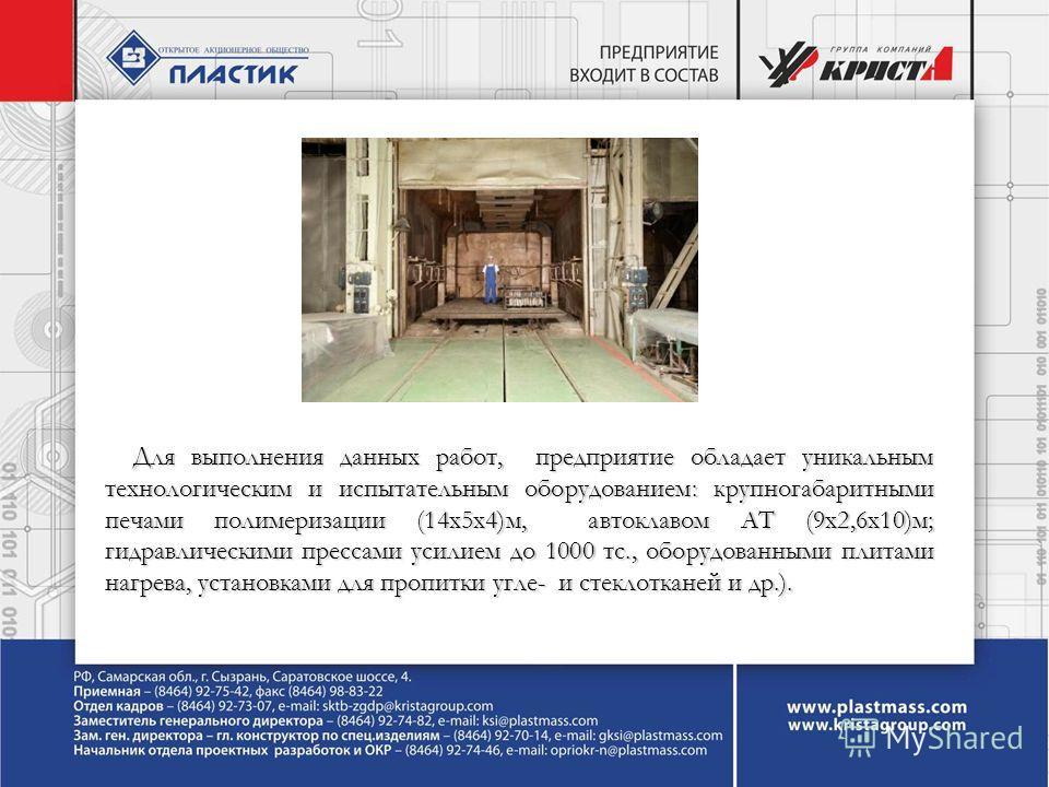 Для выполнения данных работ, предприятие обладает уникальным технологическим и испытательным оборудованием: крупногабаритными печами полимеризации (14х5х4)м, автоклавом АТ (9х2,6х10)м; гидравлическими прессами усилием до 1000 тс., оборудованными плит