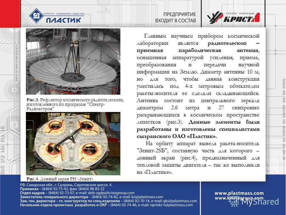 Главным научным прибором космической лаборатории является радиотелескоп – приемная параболическая антенна, оснащенная аппаратурой усиления, приема, преобразования и передачи научной информации на Землю. Диаметр антенны 10 м, но для того, чтобы данная