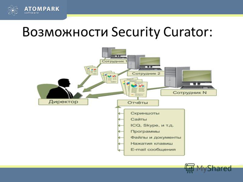 Возможности Security Curator: