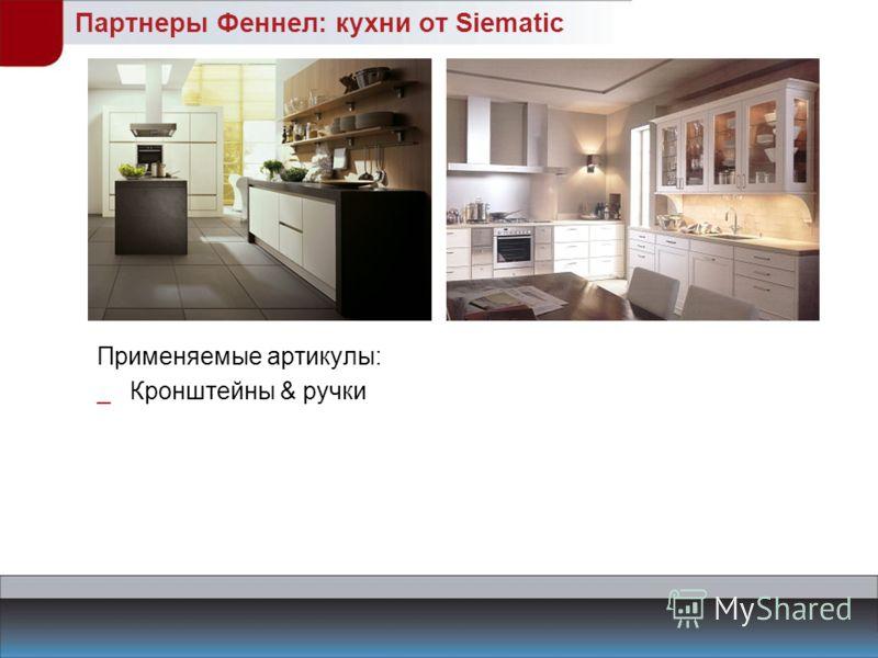 Партнеры Феннел: кухни от Siematic Применяемые артикулы: _Кронштейны & ручки