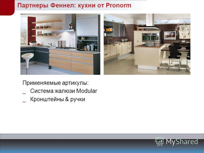 Партнеры Феннел: кухни от Pronorm Применяемые артикулы: _Система жалюзи Modular _Кронштейны & ручки